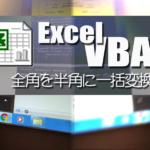 エクセルVBAでセル内の文字列を操作して全角文字を半角に一括変換する方法