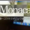 Monacaに登録する方法とスマホ画面を使ってデバッグするまでの流れ