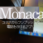 MonacaでTelリンクを使ってスマホからワンタップで電話発信する方法