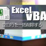 エクセルVBAのCountA関数でシート内の空白行をまとめて一括で削除する方法