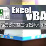 エクセルVBAで集計や並び替えを使わず1行おきに空白行を一括で挿入する方法