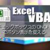 エクセルVBAでチェックボックスのONOFFでボタン表示を変える方法