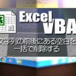 エクセルVBAでセル内文字列の前後の空白をまとめて一括で削除する方法