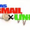 Google Apps ScriptでGmailの特定のメールを受信したらLINEと連携して通知する