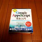 初心者目線でわかりやすいプログラムの参考書「詳解! GoogleAppsScript完全入門」のススメ