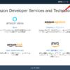 Amazon開発者ポータルのアカウントを作る方法【アレクサスキル開発手順】
