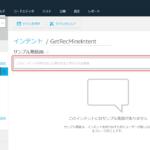 Alexa Developer Consoleから対話モデルを設計する方法【アレクサスキル開発手順】