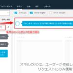 AWSマネジメントコンソールからLambdaの関数を作成する方法【アレクサスキル開発手順】