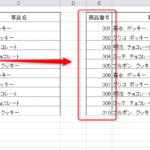 エクセルで数字の頭に0をつけて3ケタの連番で表示させる方法
