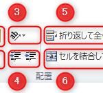 エクセルのホームタブの配置セクションの説明【基本マニュアル】