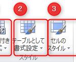 エクセルのホームタブのスタイルセクションの使い方【基本マニュアル】