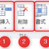 エクセルのホームタブのセルセクションの使い方【基本マニュアル】