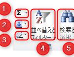 エクセルのホームタブの編集セクションの使い方【基本マニュアル】